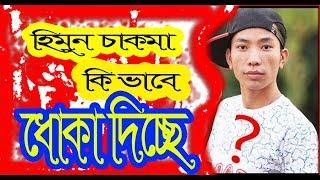 Himun chakma roasted