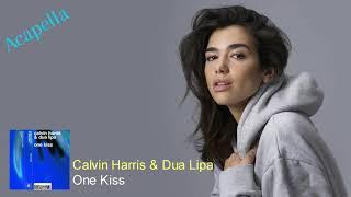 Calvin Harris, Dua Lipa - One Kiss (Acapella - Vocals Only)