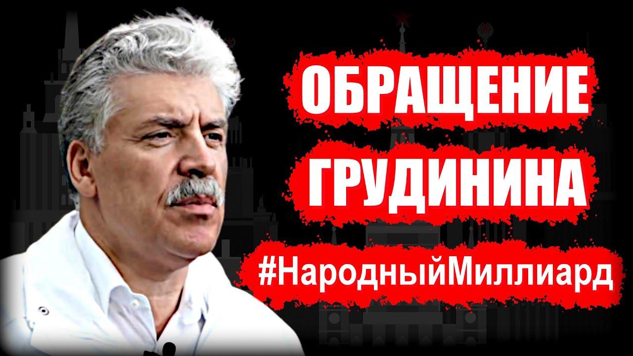Обращение Грудинина к народу с просьбой помочь Совхозу имени Ленина!