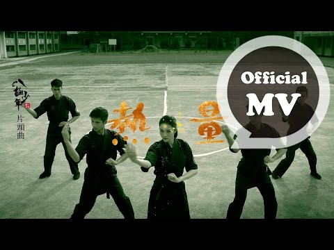動力火車 Power Station [ 熱量 Energy ] Official Music Video (「一代新兵八極少年」片頭曲)