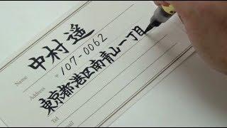 【筆ペン・ペン】ゲストカードの書き方(氏名・住所/お祝いメッセージ) thumbnail