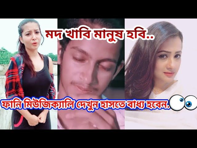 ?? ???? ????? ???? mod kha song |  best funny musically-2018