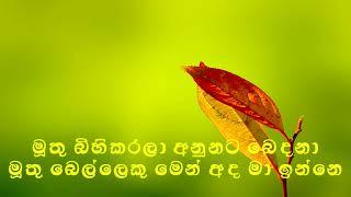 Obe sapa mage sathutai - (karaoke Live Music) H R Jothipala Recreated By Harsha B