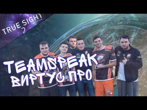 ТИМ СПИК ВИРТУС ПРО | ФИНАЛ EMPIRE vs TEAM SPIRIT