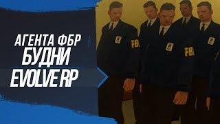 [Evolve RP 01] Обычные дни агента ФБР #4 SA:MP