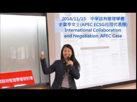 2014111502 史蘭亭 International Collaboration and Negotiation APEC Case