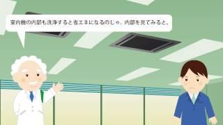 「すぐできる」空調設備の省エネ対策