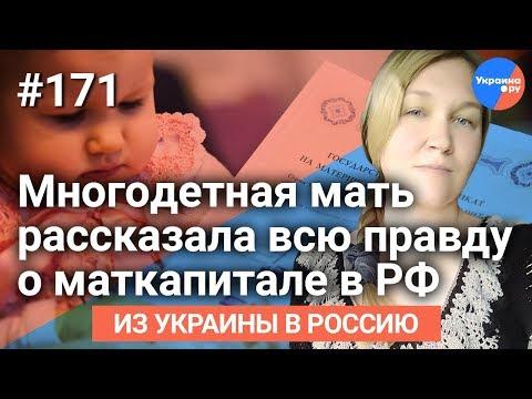 #Из_Украины_в_Россию №171: почему выгодно рожать в РФ?