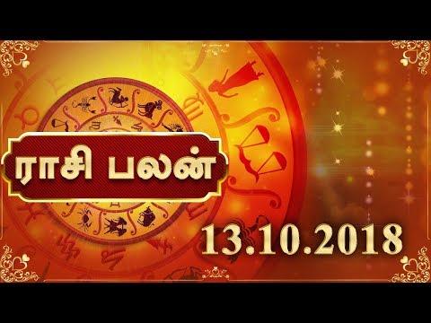 Rasi Palan | இன்றைய ராசி பலன் | Dhina Palan | 13/10/2018 | Rajayogam TV