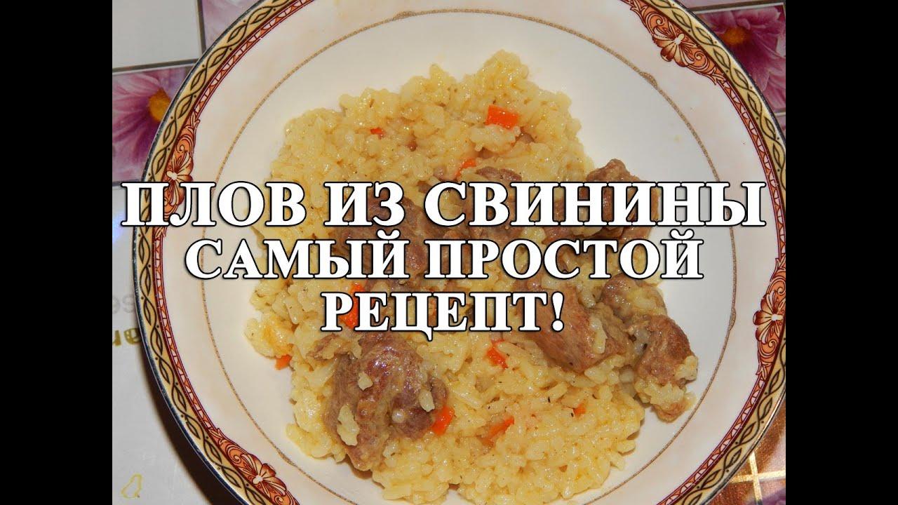 плов с свининой рецепт с фото пошагово