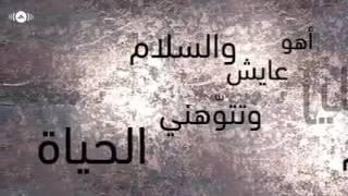 Hamza Namira - Esmaani - حمزة نمرة - اسمعني.mp4