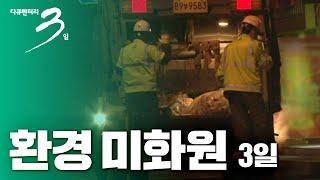 [다큐3일] 환경미화원 3일  -그들만의 여행 [풀영상 다시보기]