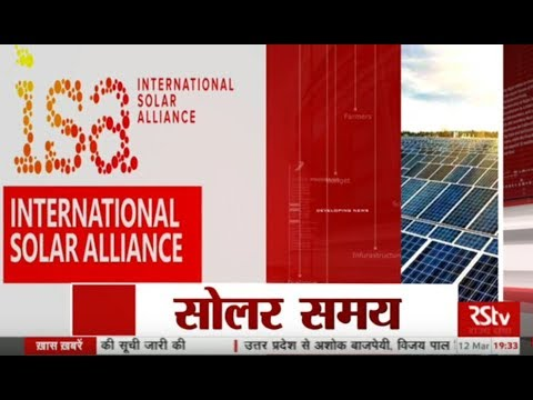 RSTV Vishesh - March 12, 2018:  India Solar Alliance | सोलर समय