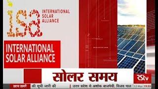 RSTV Vishesh - March 12, 2018:  India Solar Alliance | सोलर समय
