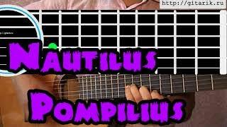 Nautilus Pompilius - Прогулки по воде аккорды