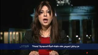 السعودية: جدل حول تسييس حقوق المرأة؟ الجزء الأول