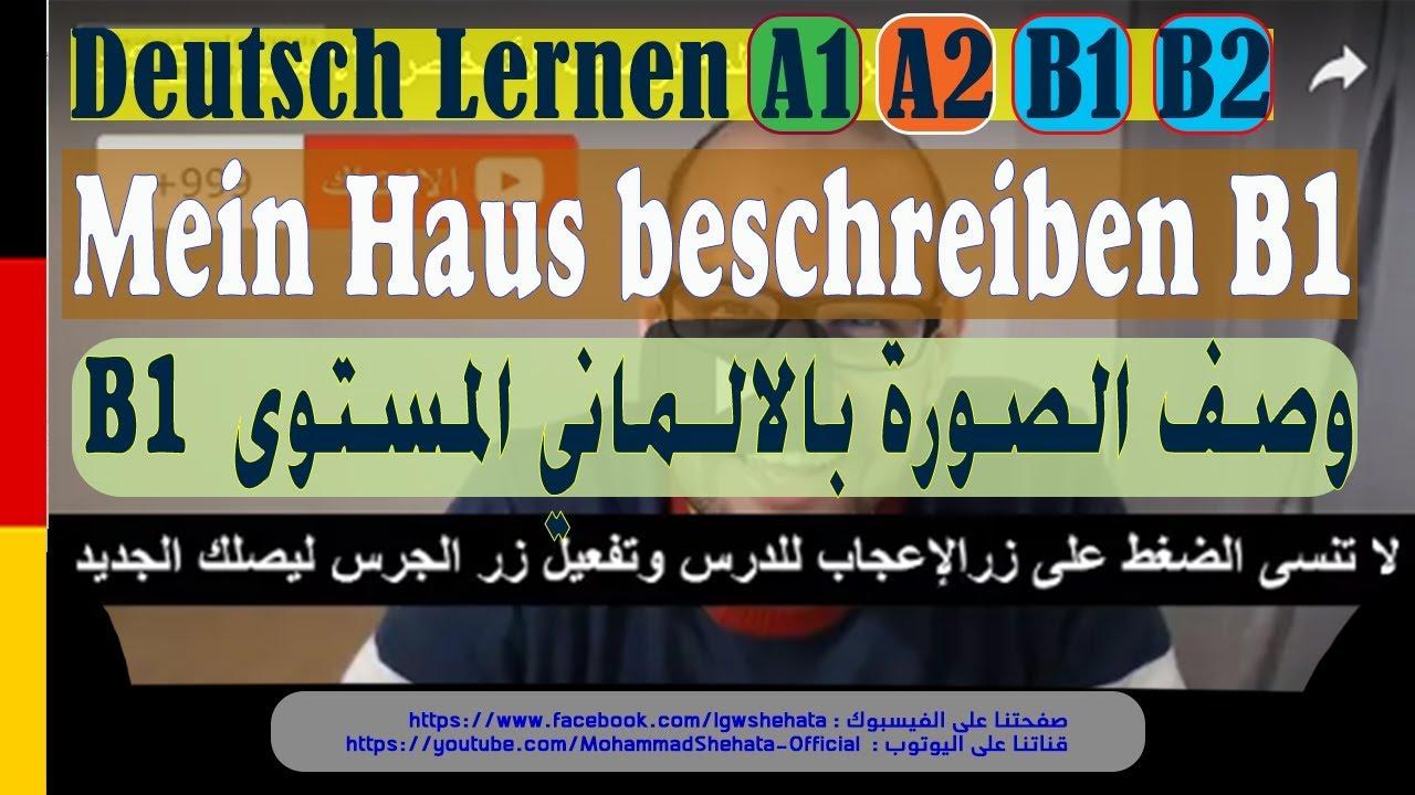 Mein Haus beschreiben B1 وصف الصورة بالالماني - YouTube