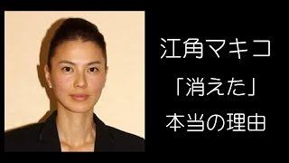 """江角マキコが「消えた」本当の理由/The true reason why Makiko Esumi """"..."""