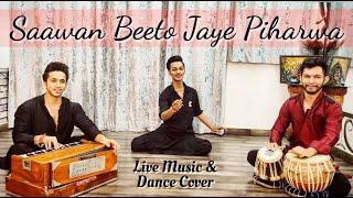 Saawan Beeto Jaye Piharwa | Kumar Sharma | Rahul Sharma | Rishab Sharma | Music & Dance Cover