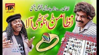 Nizamanr Anguti Aala | Akram Nizami | TP Comedy