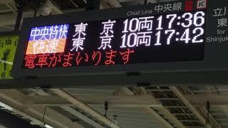 E233系T42中央線快速電車中央特快東京行