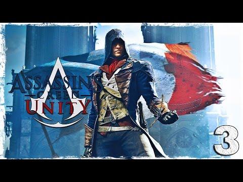 Смотреть прохождение игры Assassin's Creed: Unity. #3: Взятие Бастилии.