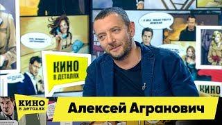 Алексей Агранович | Кино в деталях 25.02.2019 HD