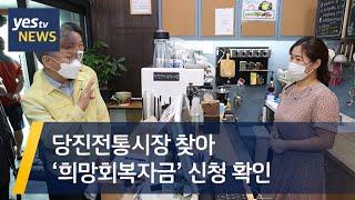 [yestv뉴스] 당진전통시장 찾아 '희망회복자금' 신…