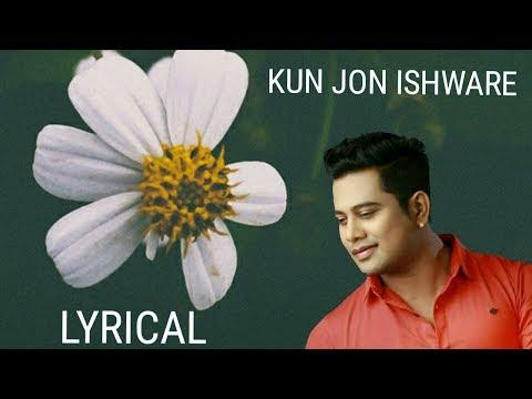 KUN JON ISHWARE(LYRICAL)|| Neel akash & Bandita Gogoi|| New Assamese Song 2018