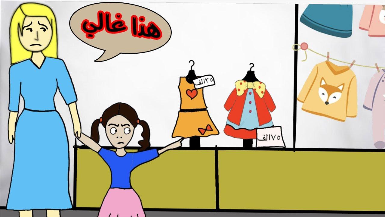 مريم تشتري ملابس العيد ل بنتها