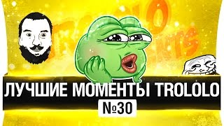 ЛУЧШИЕ МОМЕНТЫ TROLOLO 30