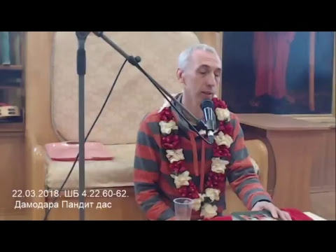 Шримад Бхагаватам 4.22.60-62 - Дамодара Пандит прабху