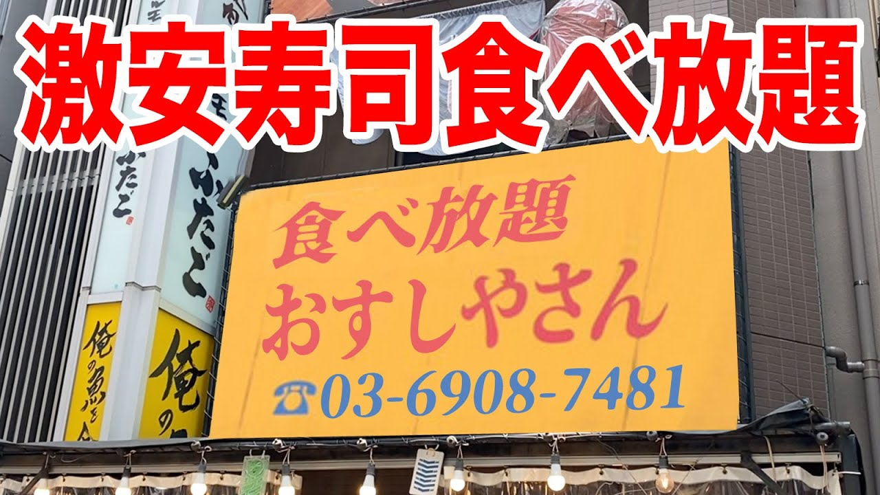 【超破格】激安すぎる寿司が食べ放題の神店で爆食い!!