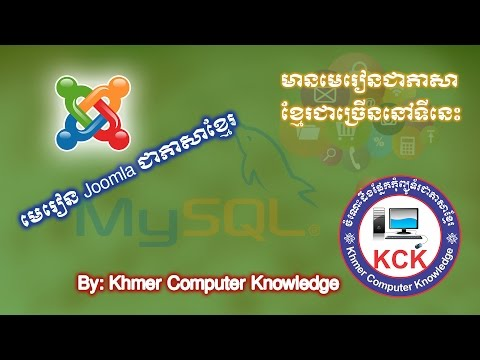 04. Joomla Tutorials: Create Article Part 01 - Khmer Computer Knowledge