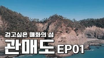 [가고싶은 섬 관매도] 걷고 싶은 매화의 섬 관매도 EP01 #대한민국 섬 찍패커 Project
