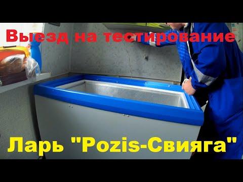 "Выезд на тестирование морозильника ""Pozis-Свияга"""