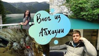 Влог из Абхазии / Гагра, Пицунда, Новый Афон, Озеро Рица