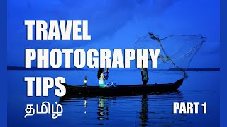 TRAVEL PHOTOGRAPHY | TIPS | TAMIL PHOTOGRAPHY