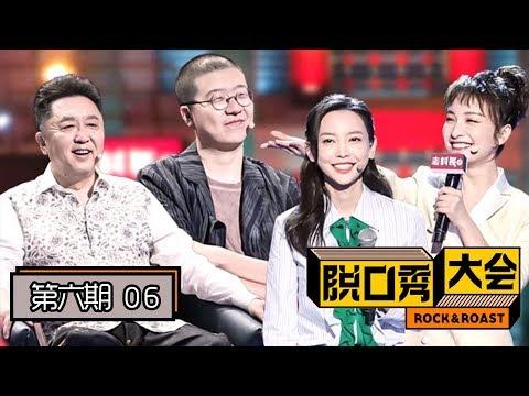 《脱口秀大会》第二季完整版第6期:于文文唱《体面》听酥,吴昕自嘲36岁还单身