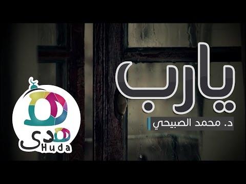يارب ..د محمد الصبيحي thumbnail