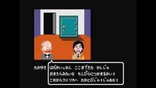 【FC】さんまの名探偵を普通にクリア part2