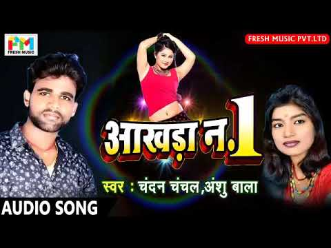 Chal na one chal new song chandan chanchal