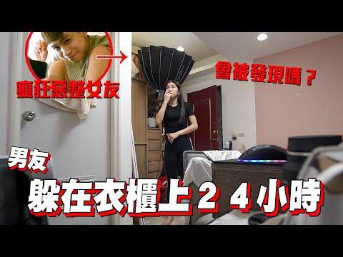 挑戰24小時躲在衣櫃上 女友慘遭昆蟲砸臉 瞬間爆氣!!!【眾量級CROWD PRANK互整情侶特輯】
