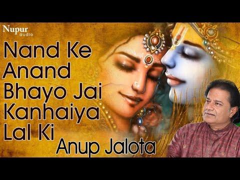 Nand Ke Anand Bhayo Jai Kanhaiya Lal Ki | Anup Jalota | Shri Krishna Bhajan | Nupur Audio