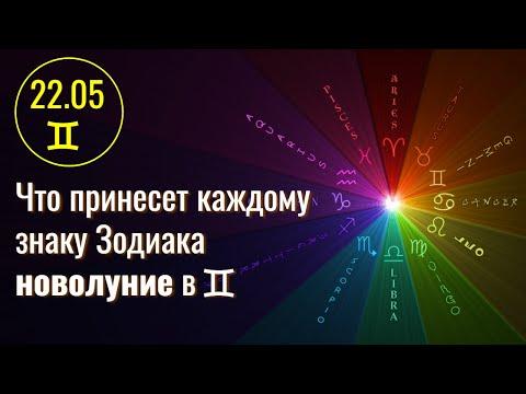 Что принесет новолуние 22.05 каждому знаку Зодиака