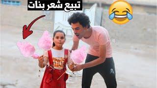 لوخيروك دانيه تبيع شعر #بنات بشارع  #تحشيش   طه البغدادي