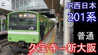 【全区間走行音】JR西日本 201系[普通]久宝寺→新大阪