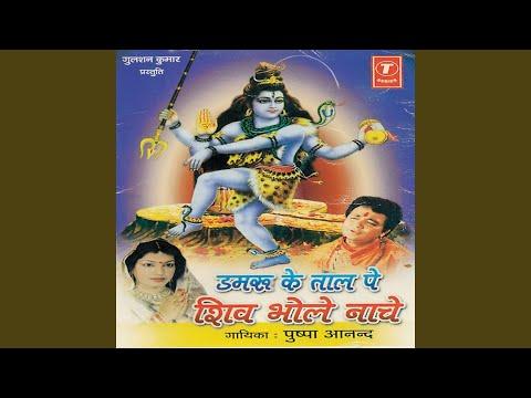 Mastak Pe Chandrama Gangdhare