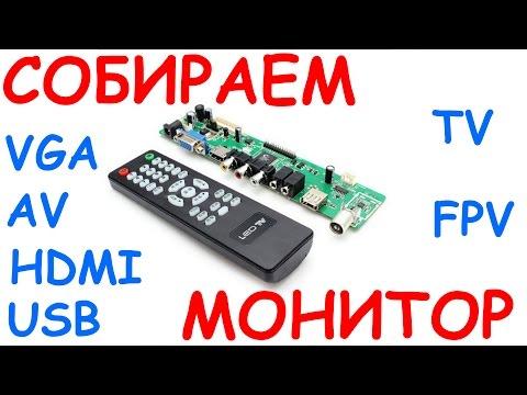 видео: kit Самодельный монитор, телевизор, fpv из старой матрицы. lam v29 banggood