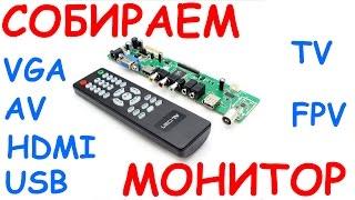 KIT Самодельный монитор, телевизор, FPV из старой матрицы. LAM V29 Banggood